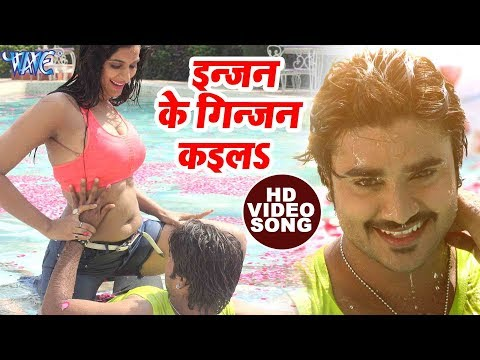 Xxx Mp4 2018 सुपरहिट MOVIE SONG Chintu Poonam Dubey इनजन के गिनजन कइलs Rangeela Bhojpuri Songs 3gp Sex