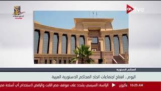 اليوم.. افتتاح اجتماعات اتحاد المحاكم الدستورية العربية