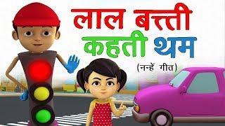 लाल बत्ती कहती थम- Lal Batti Kehti Tham - New 3D Hindi Rhymes For Children | Red Light Says Rhyme