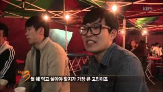 [HIT] 다큐3일 - 밤이면 꽃피는 낭만, 북성로 포장마차 1. 20151122