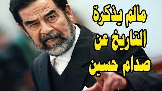 اغرب 10 حقائق عن حسنات وسيئات صدام حسين التى لم تنشر بعد