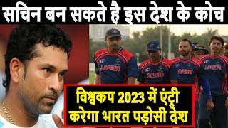 Sachin Tendulkar can become coach of country, World Cup entered in 2023 India neighboring country