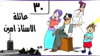 سمير غانم في ״عائلة الأستاذ أمين״ ׀ الحلقة 30 من 30 ׀ بين السما والأرض