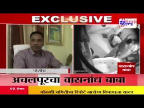 Amravati Muralidhar Baba Sex Scandal caught in CCTV