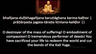 Sri Ramakrishna Arathi (with lyrics & Meaning) Written by Swami Vivekananda