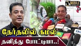 நடிப்பு என் தொழில்..! அரசியல் ஏன் கடமை..! | Kamal Latest Press Meet | Parliament Election 2019