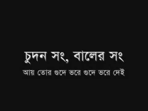 Xxx Mp4 Aye Tor Gude Vori Gide Vore Dei Why This Kolaveri Bangla 3gp Sex