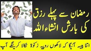 Ramadan Se Pehle Rizq ki Barish | Wazifa For Lots of Money | Daulat Ka Wazifa | The Urdu Teacher