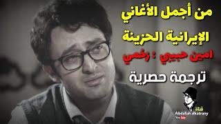 اغنيه  ايرانيه حزينه  ( امين حبيبي _ زخمي ) مترجمه للعربي Amin Habibi - Zakhmi