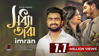 Sondha Tara | IMRAN | Official Music Video | Nadia | Sumit | Imran New Song 2019