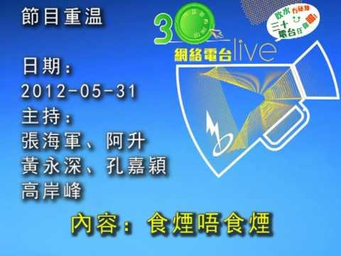 2012-05-31 三十網台:《食煙唔食煙》、《勤力做運動》