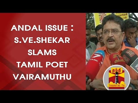 Xxx Mp4 Andal Issue S Ve Shekar Slams Tamil Poet Vairamuthu Protest In Chennai Condemning Vairamuthu 3gp Sex