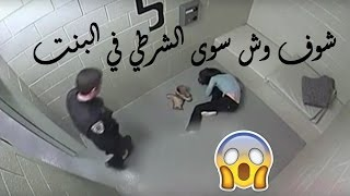 شاهد قسوة السجون الأمريكية على سجينة