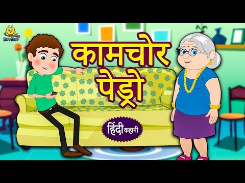 Xxx Mp4 कामचोर पेड्रो Hindi Kahaniya For Kids Stories For Kids Moral Stories For Kids Koo Koo TV 3gp Sex