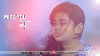 Miss You Ma | Bengali Short Film 2017 | Niloy Alamgir | Zara | Shompa | Sagar | New Short Film 2017