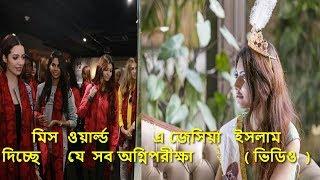 মিস ওয়ার্ল্ড এ জেসিয়া ইসলাম দিচ্ছে যে সব অগ্নিপরীক্ষা ( ভিডিও ) | Miss World Bangladesh Jessia Islam