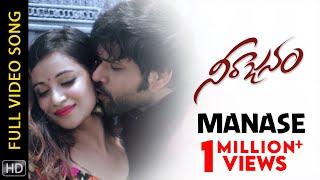 Manase | Neerajanam Telugu Movie | Full Video Song | Sabyasachi | Karunya