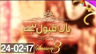 Haan Qabool Hai - 24 Feburary 2017 | ATV - Best Pakistani Dramas