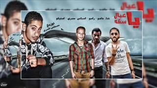مهرجان I يا عيال يا سكه I تيم الكلامنجيه توزيع مصطفى المصرى ملوك الميديا