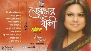 Supriya - Premer Bashi | Soundtek