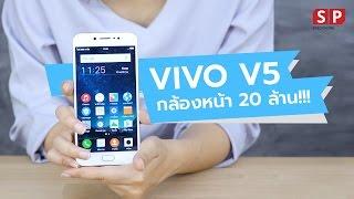 รีวิวมือถือกล้องหน้า 20 ล้าน!!! VIVO V5