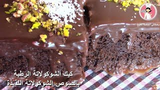 كيك الشوكولاتة الرطبة بالصوص الشوكولاتة اللذيذة مع رباح محمد ( الحلقة 367 )