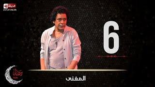 حصريا مسلسل المغني | الحلقة السادسة (6) كاملة | بطولة الكينج محمد منير