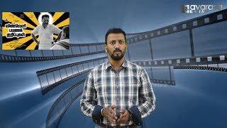 Vinveli Payana Kurippugal Movie Review   Athvik Jalandhar   Pooja Ramakrishnan   NavarasaPattarai