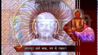 Aarti Chandanpur Wale Baba