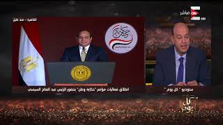 كل يوم - عمرو اديب: خيط واحد ربط خطاب الرئيس السيسي من اوله لاخره