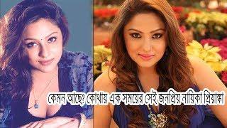 কেমন আছেন কোথায় আছেন এক সময়ের সেই জনপ্রিয় নায়িকা প্রিয়াঙ্কা | Priyanka Trevedi | Bangla News Today