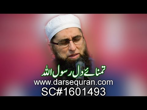 (HD1080p) One of the favourite naat of Junaid Jamshed