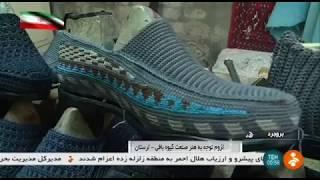 Iran Giveh traditional handmade shoe, Boroujerd city گيوه بافي بروجرد لرستان ايران