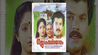 Gajakesariyogam | Malayalam Full Film | Innocent, Mukesh, Sunitha