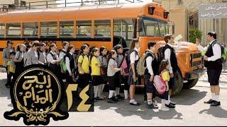 Rayah Al Madam - مسلسل ريَّح المدام - الحلقة 24 رحلة المدرسة