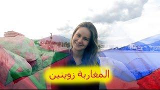 روسيا بلا فيزا شنو كتسناو | روسية تقول أن المغاربة زوينين و أحسن شعب في العالم