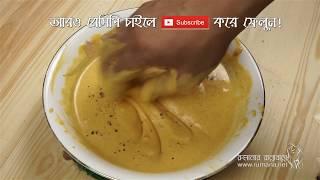 বেসন তৈরী, সংরক্ষণ এবং মাখানোর পদ্ধতি | Bangladeshi Beson