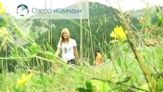 Путешествия по Казахстану  / Travel to Kazakhstan