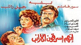 Enhom Yasrekon El Araneb Movie | فيلم انهم يسرقون الارانب