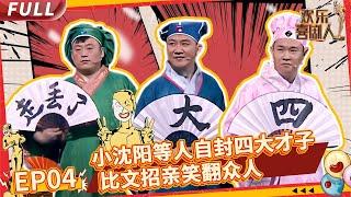 欢乐喜剧人II第4期:小沈阳《四大才子》比文招亲笑爆全场【东方卫视官方超清】