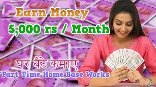 हिंदी - Online Earn Money with Playing Games,Quiz Contest,Poll - Part 1