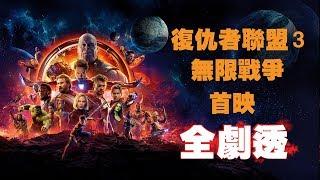 復仇者聯盟3無限之戰首映全劇透!談談自己的想法
