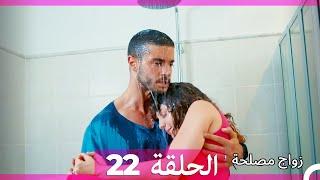 Zawaj Maslaha - الحلقة 22 زواج مصلحة