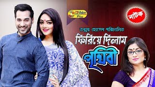 Firiye Dilam Prithibi | Shajal Noor | Mounita Khan Ishana | Sheuti | Bangla New Natok 2017