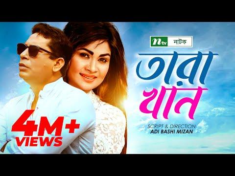 Xxx Mp4 Popular Bangla Natok Tara Khan L Mosharraf Karim Shimla L Funny Natok 3gp Sex