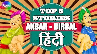 Top 5 Birbal Ki Kahani | Birbal Stories in Hindi | Akbar Birbal Hindi Story