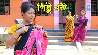 """গিট্ট বউ- জীবন বদলে দেয়া একটি শর্টফিল্ম """"অনুধাবন""""-১২   Bengali New Short film 2019   Matha Nosto"""