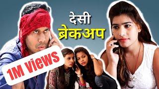 Desi Breakup Story || Boyfriend Girlfriend Comedy || Vines By Anand Manikpuri