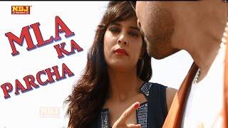 Latest Haryanvi Songs - MLA Ka Parcha - New Songs 2015 Haryanvi Dance 2015