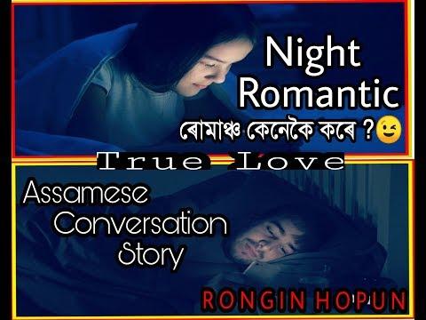 Xxx Mp4 Romantic Conversation Night True Love Conversation In Assamese Gf Bf Romanatic 3gp Sex